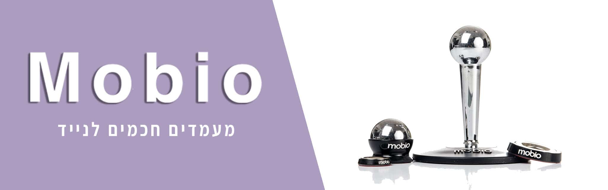 Mobio-Product-Page-new